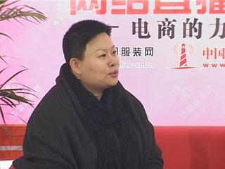 电商的力量CHIC2012直播·专访杭州行墨服饰有限公司董事长许海燕