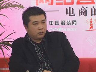 电商的力量CHIC2012直播·专访武汉太和服饰有限公司总经理助理、营销副总祝杰