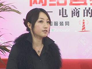 电商的力量CHIC2012直播·哇咔(天津)服饰有限公司发展计划部经理郭玫