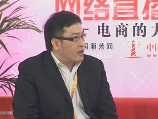 电商的力量CHIC2012直播·上海塞尚服饰有限公司销售总监朱家聲