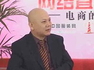 电商的力量CHIC2012直播·广州正丽贸易有限公司董事长涂正印