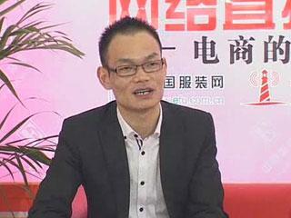 电商的力量CHIC2012直播·浙江简爱时装有限公司营销部经理王永强