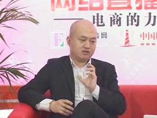 电商的力量CHIC2012直播·北京容子木服饰有限公司运营总监戴博义