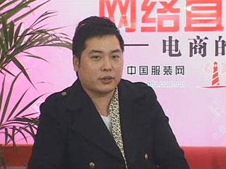 电商的力量CHIC2012直播·汕头市金邦服饰实业有限公司执行董事张东海