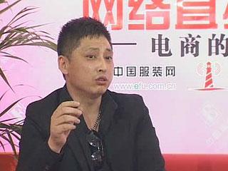 电商的力量CHIC2012直播·北京让菲特国际贸易有限公司总经理刘金福
