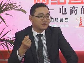 电商的力量CHIC2012直播·江苏阿仕顿服饰有限公司品牌营销中心负责人陈涛