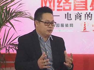 电商的力量CHIC2012直播·广东洋文服饰有限公司总经理姚宇俊