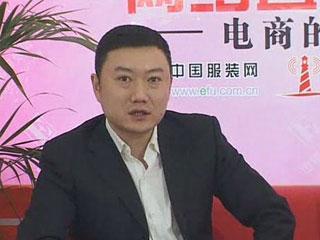 电商的力量CHIC2012直播·成都华茂锦业建设投资有限公司总经理崔泮为