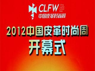 2012中国皮革时尚周开幕式暨海宁中国皮革城新LOGO启动仪式