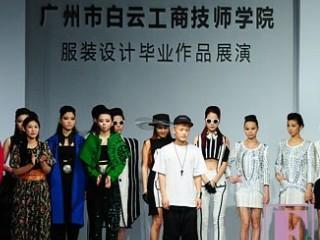 2013广东大学生时装周·广州市白云工商技师学院服装设计毕业作品展演
