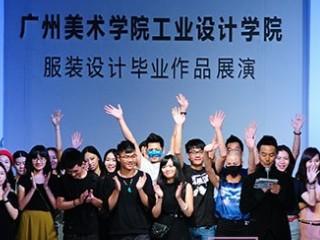 2013广东大学生时装周·广州美术学院工业设计学院服装毕业作品展演