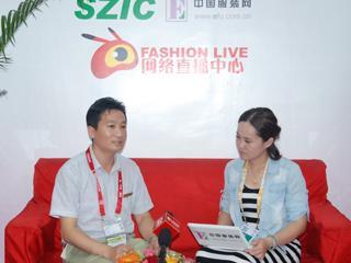 直播szic2013·专访深圳市缝制行业协会副会长兼秘书长朱娲