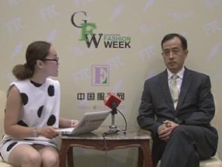 2013广东时装周·专访广东省服装服饰行业协会会长刘岳屏先生