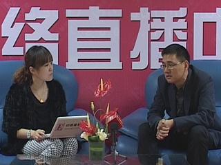 专访虎门电商产业园董事长王伟先生