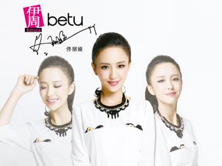 视频:betu百图2014年春夏携手最美新娘佟丽娅