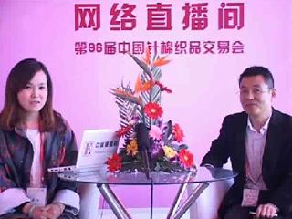 2014中针会专访中国纺织品商业协会副主任张军