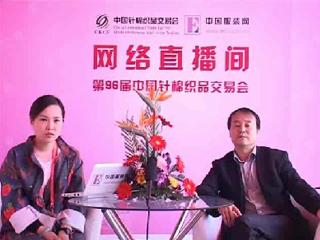 2014中针会专访山东金号织业有限公司李光辉