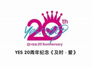 耶仕品牌20周年宣传片 《及时爱》