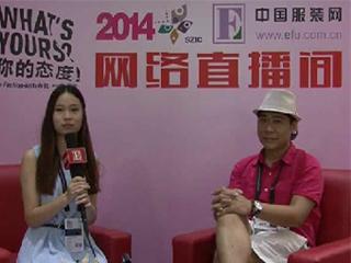 2014深圳服交会专访广州市贝斯服饰有限公司设计总监温业佳