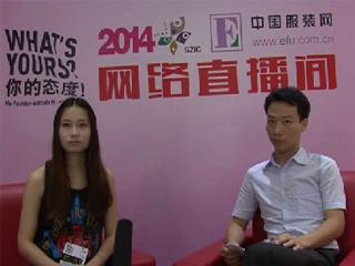 2014深圳服交会专访深圳市雪飞狼服饰有限公司总监陈云