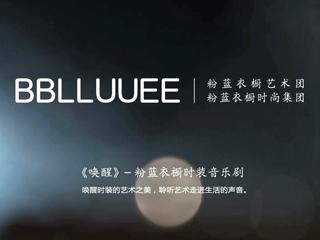 《唤醒》—BBLLUUEE粉蓝衣橱时装音乐剧