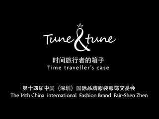 tune tune秋季品牌故事:时间旅行者的箱子