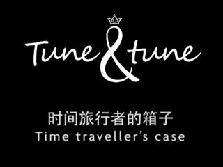 tune tune  2014 秋季品牌故事