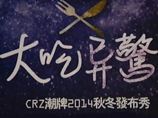 第十四届深圳服交会--CRZ潮牌叫你大吃异惊