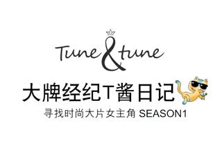tune tune时尚大片女主角活动微电影——《大牌经纪T酱日记》Season1
