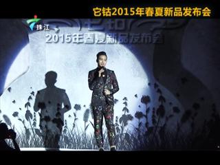 Targuo它钴时尚休闲男装 2015春夏发布会《腾飞》