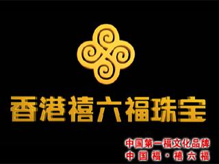 中国第一福