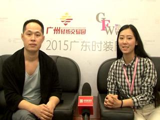 2015广东时装周(春季)专访设计师品牌Jtexture创始人邓达胜先生