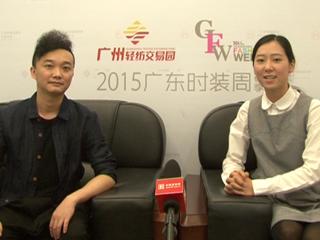 2015广东时装周(春季)专访广东省索典服饰企划总监何志宏先生
