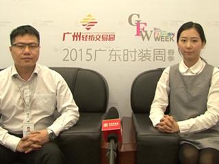 2015广东时装周(春季)专访广州联合交易园区经营投资有限公司总经理杨志雄先生