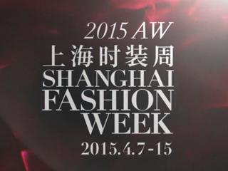 上海时装周2015秋冬宣传片