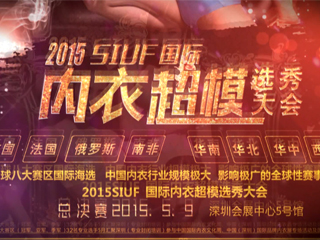 SIUF国际内衣超模选秀5.1外景拍摄...