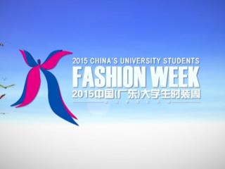 2015中国(广东)大学生时装周宣传片