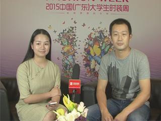 2015中国(广东)大学生时装周专访广东省轻工职业技术学院讲师宋杰