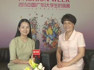 2015中国(广东)大学生时装周专访广东省轻工业技师学院副校长罗小苑