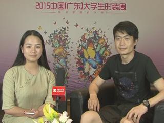 2015中国(广东)大学生时装周专访广东女子职业技术学院李老师
