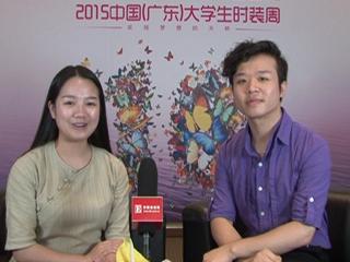 2015中国(广东)大学生时装周专访广州南洋理工职业学院讲师关健牛