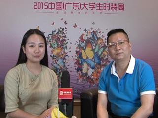 2015中国(广东)大学生时装周专访广州广播电视大学服装学院王校长