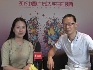 2015中国(广东)大学生时装周专访广州大学纺织服装学院服装系主任刘会明