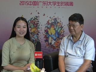 2015中国(广东)大学生时装周专访广东白云学院高级工艺美术师马达礼