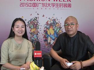 2015中国(广东)大学生时装周专访广州科技贸易职业学院高级服装设计师汤中军