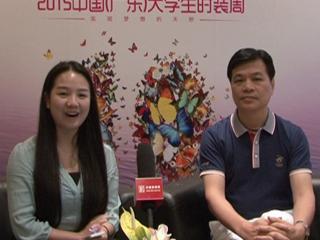 2015中国(广东)大学生时装周专访香港服装学院校长周世康