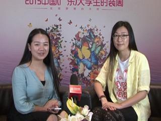 2015中国(广东)大学生时装周专访东莞职业技术学院讲师亓晓丽