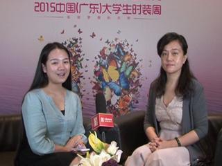 2015中国(广东)大学生时装周专访中山职业技术学院沙溪纺织服装学院副教授王荣