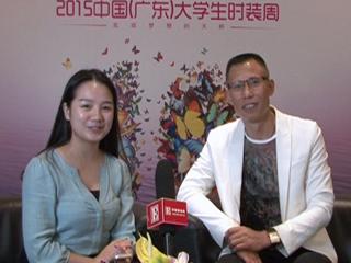 2015中国(广东)大学生时装周专访广州大学美术与设计学院艺术设计副教授陈贤昌