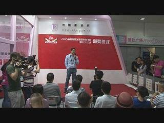 """2015春夏深圳女装品牌热门榜""""TOP15颁奖仪式现场"""